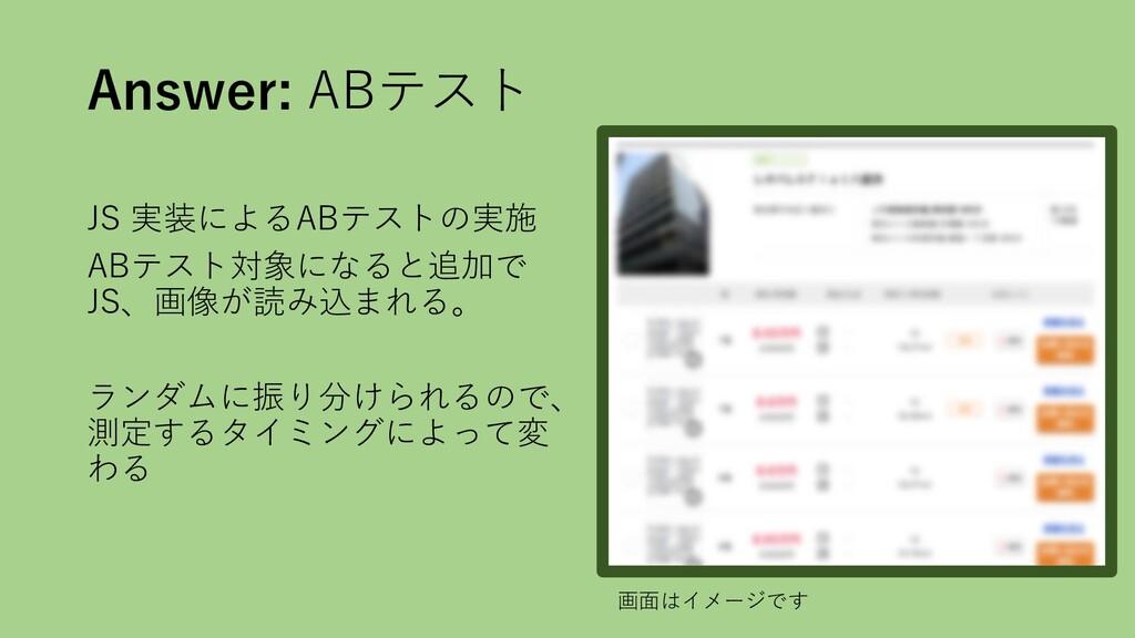 Answer: ABテスト JS 実装によるABテストの実施 ABテスト対象になると追加で J...