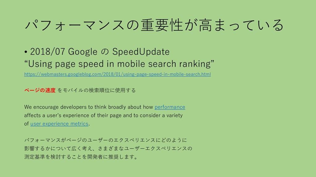 パフォーマンスの重要性が高まっている • 2018/07 Google の SpeedUpda...