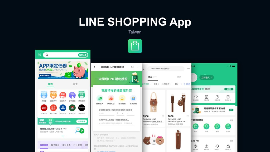 LINE SHOPPING App Taiwan