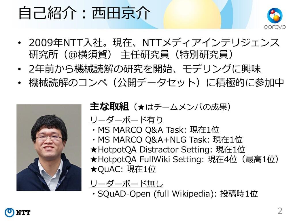 ⾃⼰紹介︓⻄⽥京介 2 • 2009年NTT⼊社。現在、NTTメディアインテリジェンス 研究所...