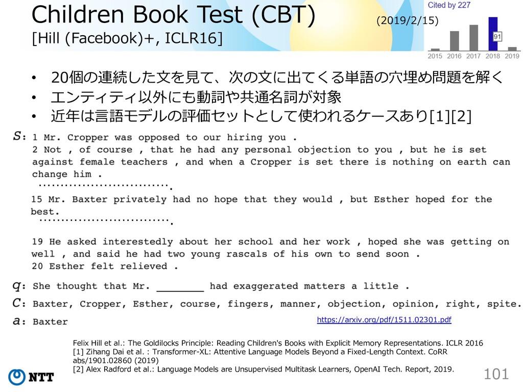 Children Book Test (CBT) [Hill (Facebook)+, ICL...