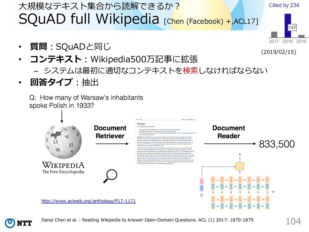⼤規模なテキスト集合から読解できるか︖ SQuAD full Wikipedia [Chen ...