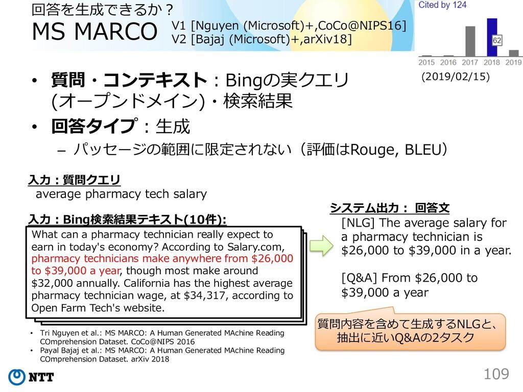 回答を⽣成できるか︖ MS MARCO • 質問・コンテキスト︓Bingの実クエリ (オープン...