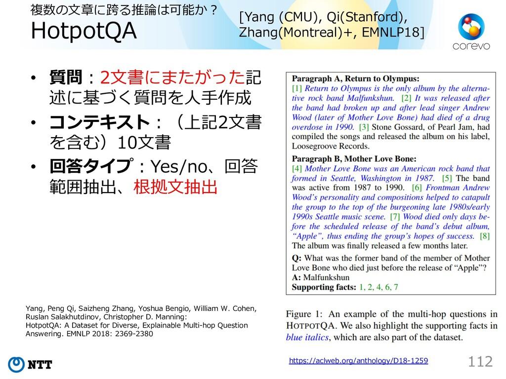 複数の⽂章に跨る推論は可能か︖ HotpotQA • 質問︓2⽂書にまたがった記 述に基づく質...