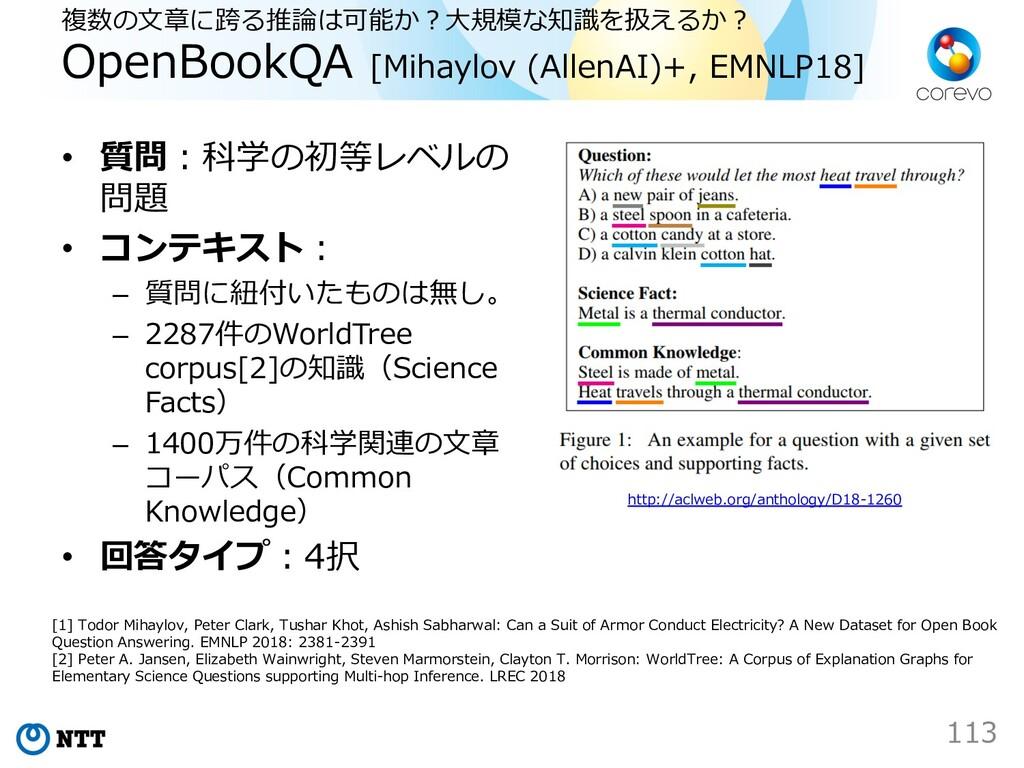複数の⽂章に跨る推論は可能か︖⼤規模な知識を扱えるか︖ OpenBookQA [Mihaylo...