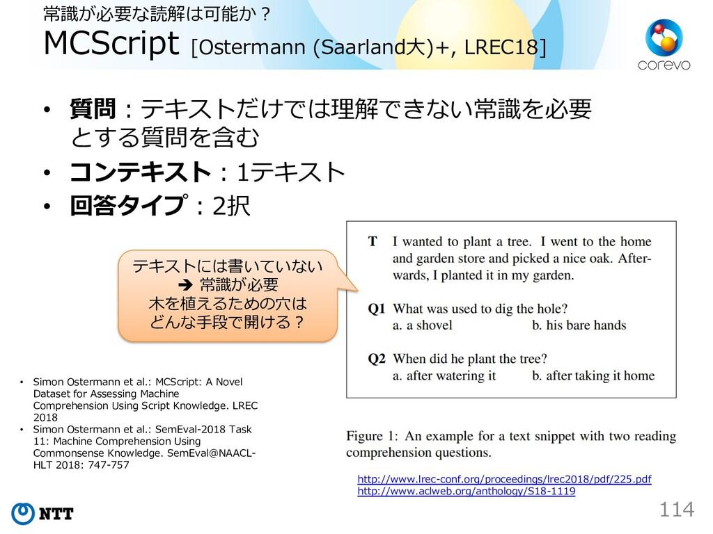常識が必要な読解は可能か︖ MCScript [Ostermann (Saarland⼤)+,...