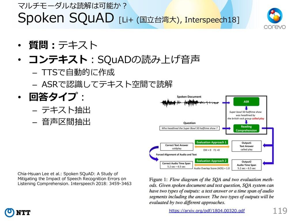 マルチモーダルな読解は可能か︖ Spoken SQuAD [Li+ (国⽴台湾⼤), Inte...