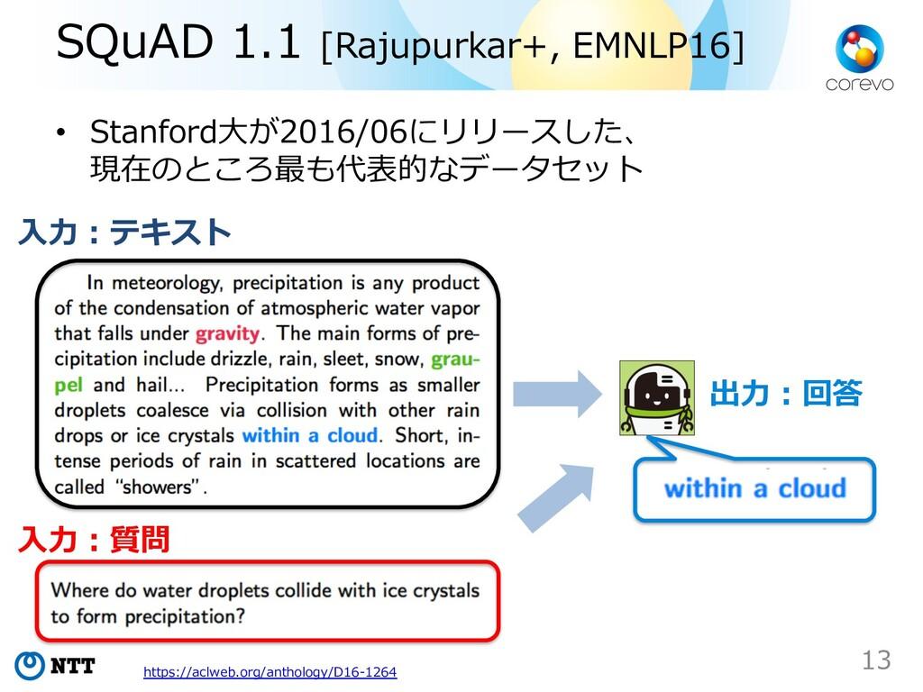 SQuAD 1.1 [Rajupurkar+, EMNLP16] • Stanford⼤が20...