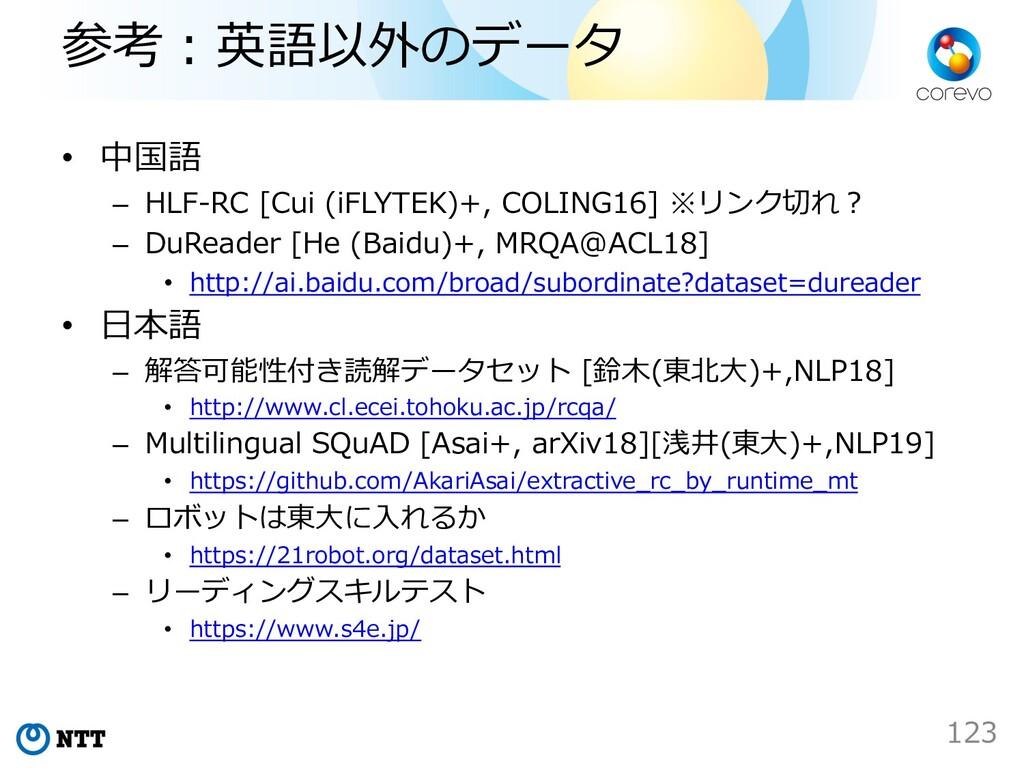 参考︓英語以外のデータ • 中国語 – HLF-RC [Cui (iFLYTEK)+, COL...