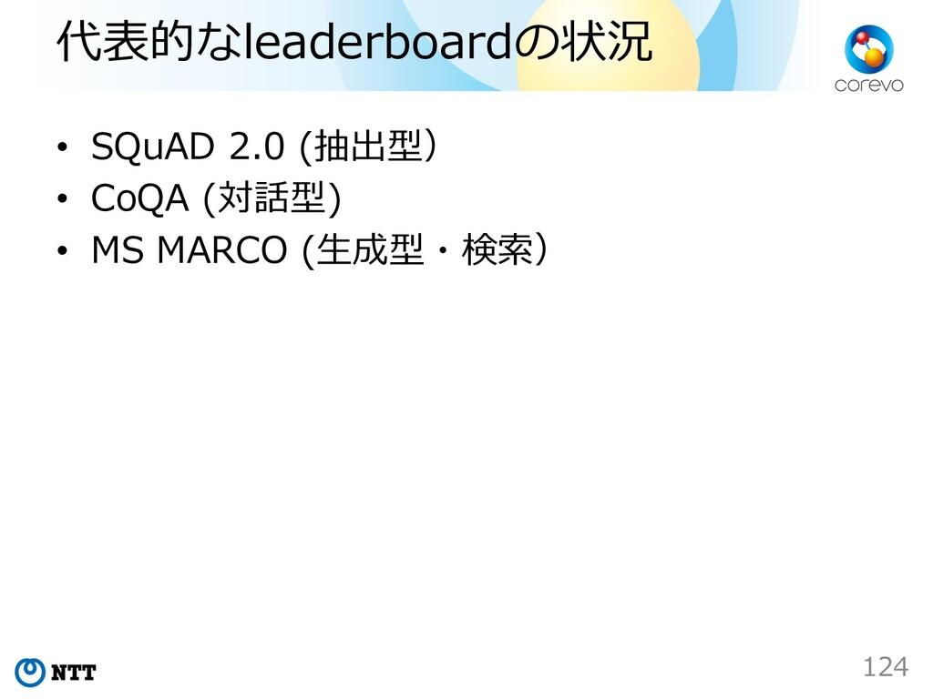 代表的なleaderboardの状況 • SQuAD 2.0 (抽出型) • CoQA (対話...