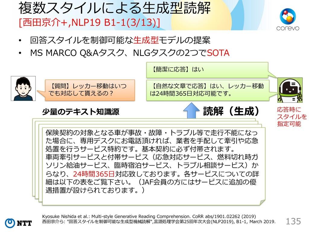 複数スタイルによる⽣成型読解 [⻄⽥京介+,NLP19 B1-1(3/13)] 少量のテキスト...