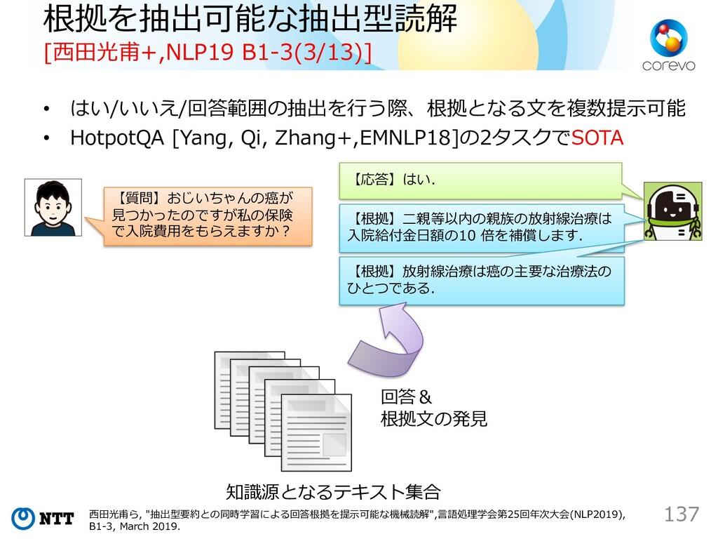 根拠を抽出可能な抽出型読解 [⻄⽥光甫+,NLP19 B1-3(3/13)] • はい/いいえ...