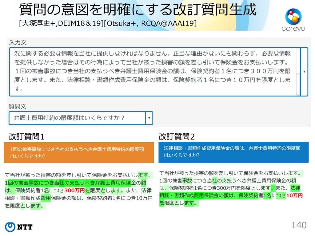 質問の意図を明確にする改訂質問⽣成 [⼤塚淳史+,DEIM18&19][Otsuka+, RC...