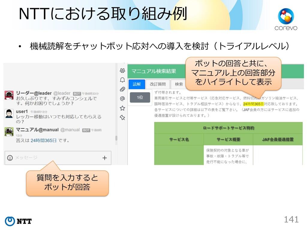 NTTにおける取り組み例 • 機械読解をチャットボット応対への導⼊を検討(トライアルレベル) ...