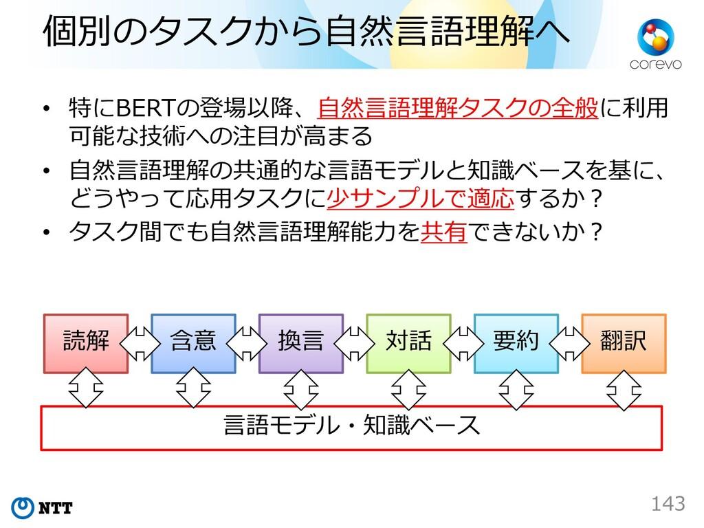 個別のタスクから⾃然⾔語理解へ • 特にBERTの登場以降、⾃然⾔語理解タスクの全般に利⽤ 可...
