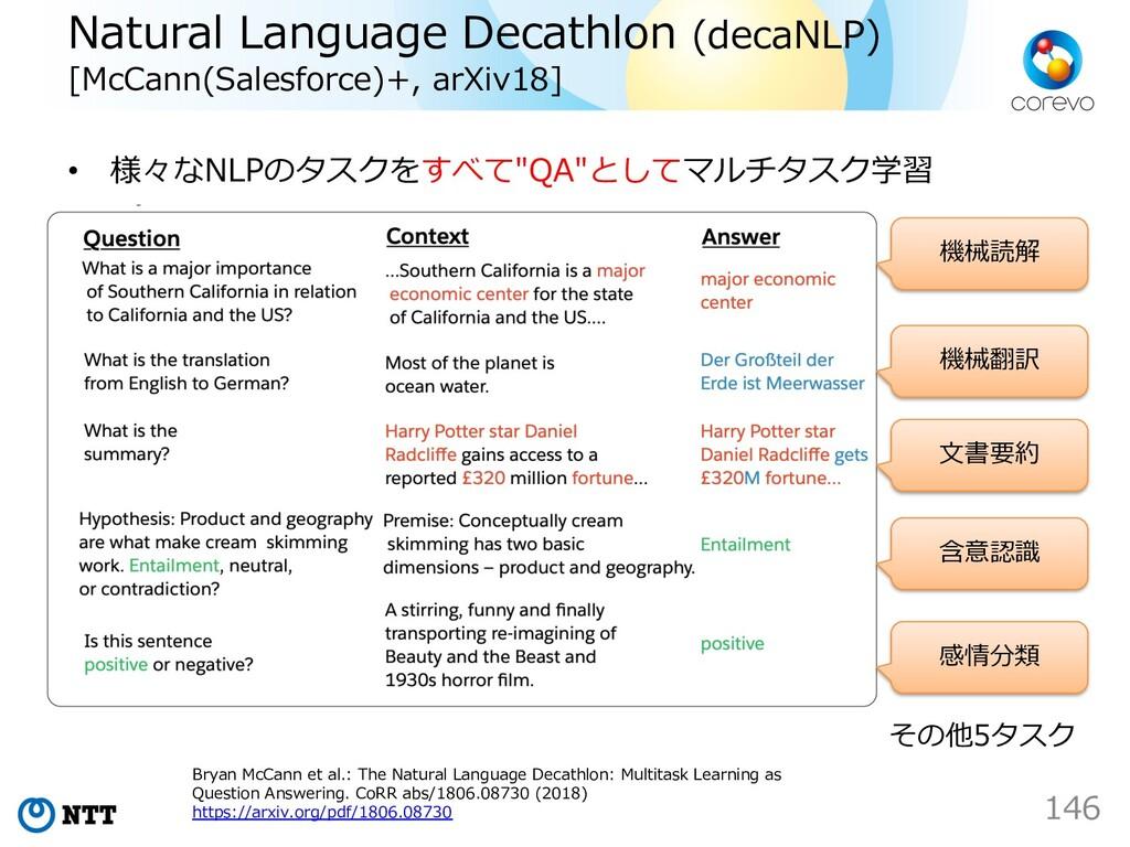 Natural Language Decathlon (decaNLP) [McCann(Sa...