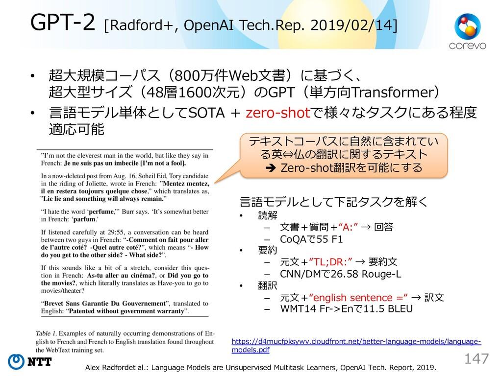 GPT-2 [Radford+, OpenAI Tech.Rep. 2019/02/14] •...