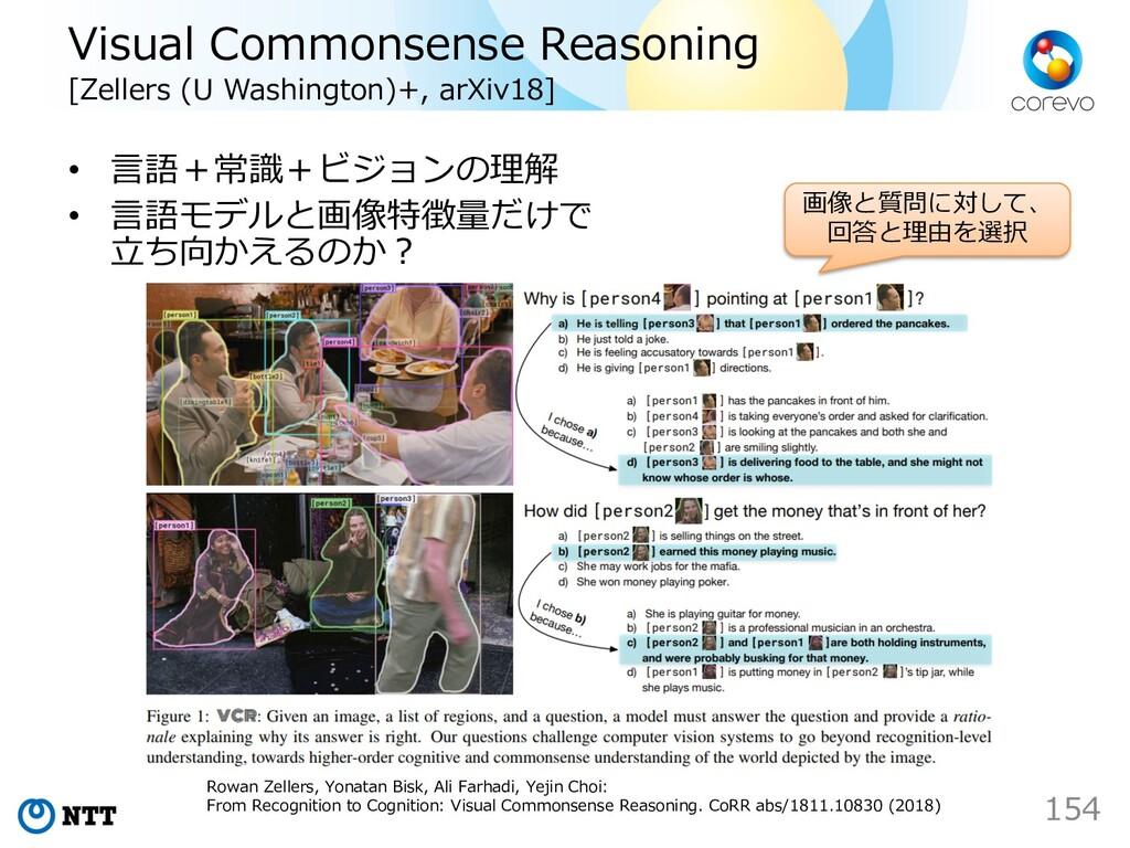 Visual Commonsense Reasoning [Zellers (U Washin...