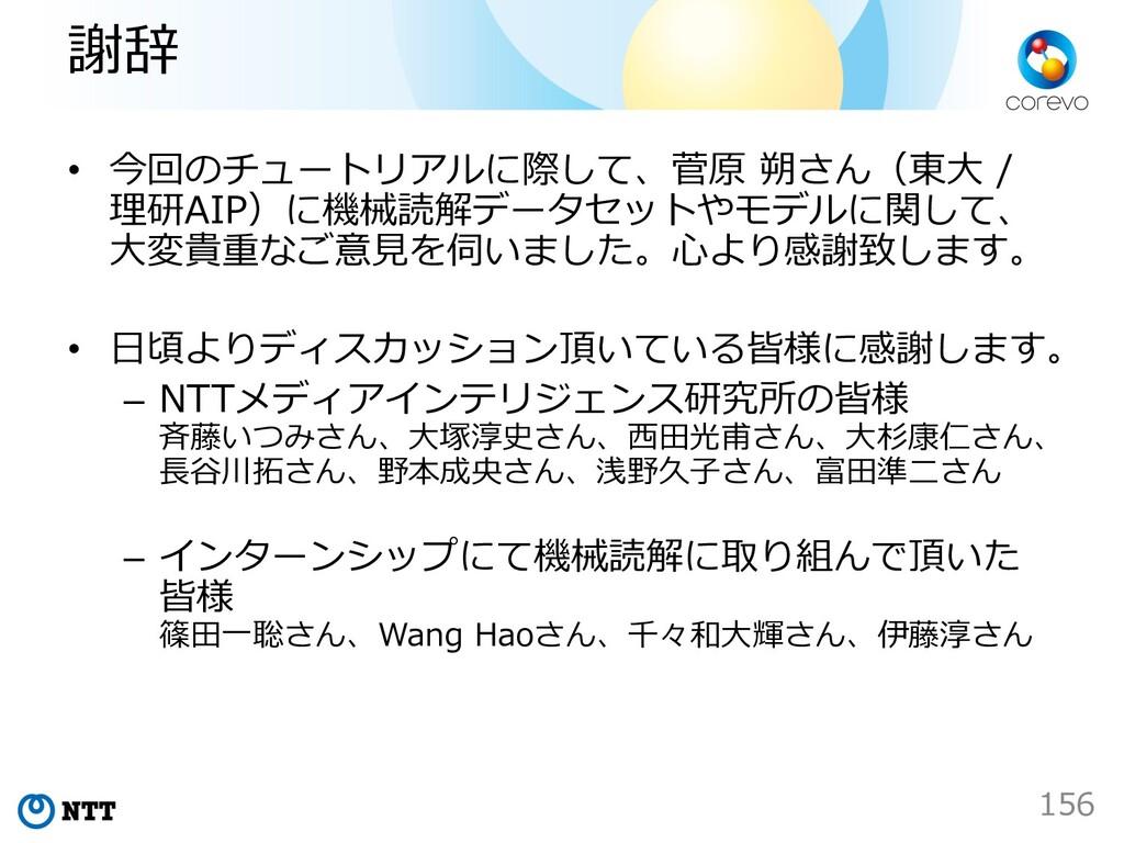 謝辞 • 今回のチュートリアルに際して、菅原 朔さん(東⼤ / 理研AIP)に機械読解データセ...