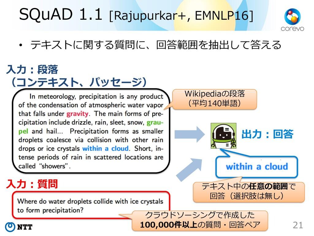SQuAD 1.1 [Rajupurkar+, EMNLP16] • テキストに関する質問に、...