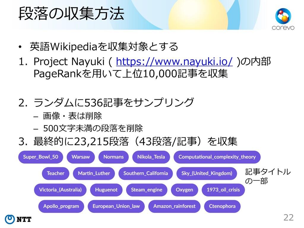 段落の収集⽅法 • 英語Wikipediaを収集対象とする 1. Project Nayuki...