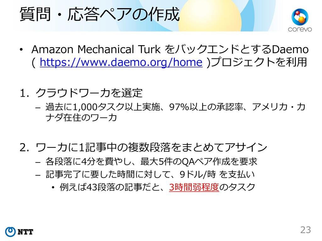 質問・応答ペアの作成 • Amazon Mechanical Turk をバックエンドとするD...