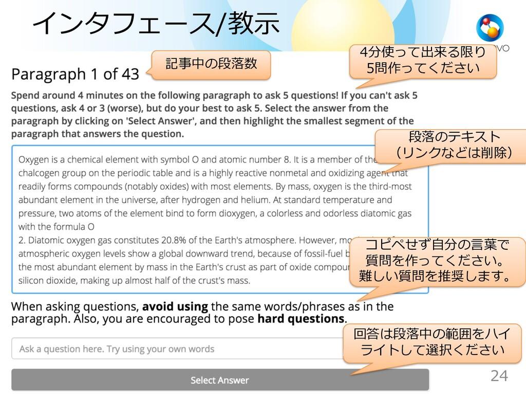 インタフェース/教⽰ 記事中の段落数 4分使って出来る限り 5問作ってください 段落のテキスト...
