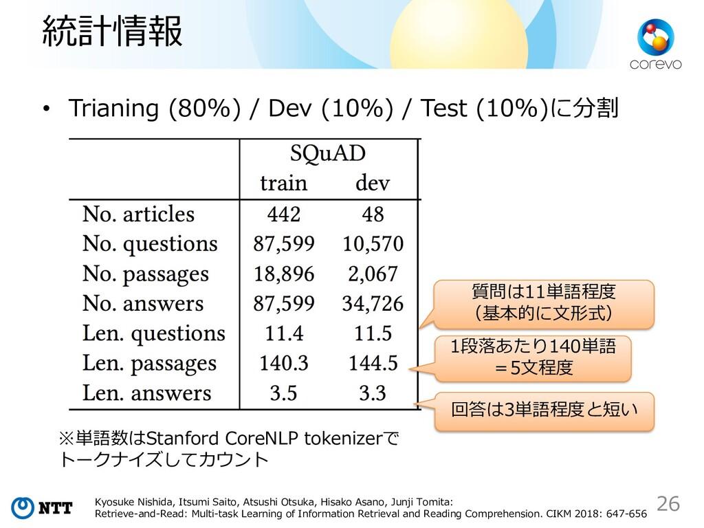 統計情報 • Trianing (80%) / Dev (10%) / Test (10%)に...