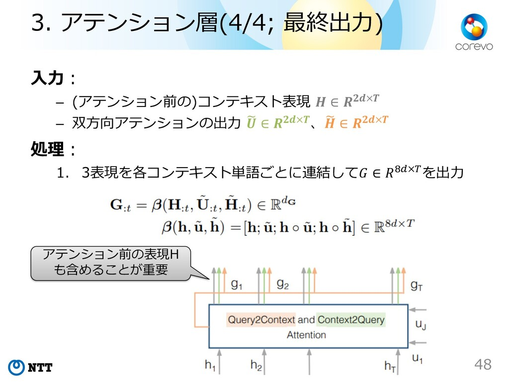 ⼊⼒︓ – (アテンション前の)コンテキスト表現  ∈ × – 双⽅向アテンションの出⼒ ( ...