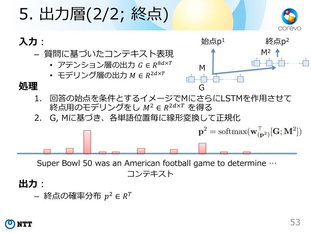 """⼊⼒︓ – 質問に基づいたコンテキスト表現 • アテンション層の出⼒  ∈ !""""×$ • モデ..."""