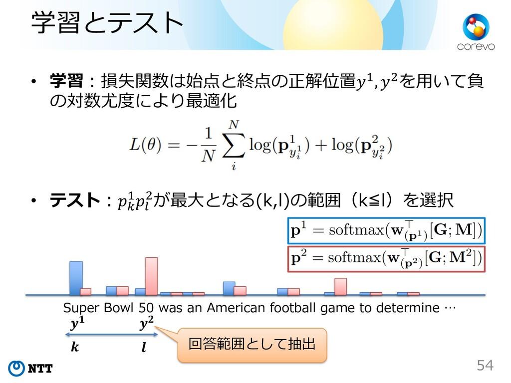 学習とテスト • 学習︓損失関数は始点と終点の正解位置%, &を⽤いて負 の対数尤度により最適...