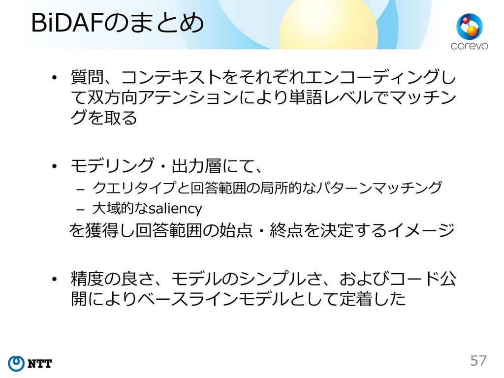 BiDAFのまとめ • 質問、コンテキストをそれぞれエンコーディングし て双⽅向アテンションに...