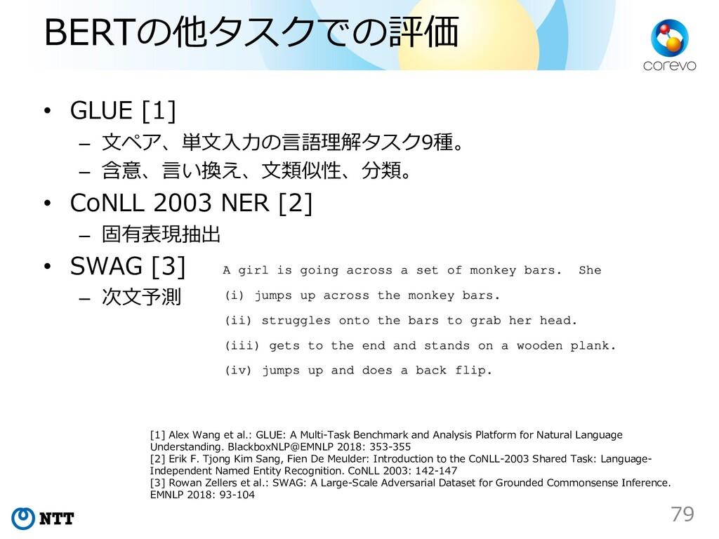 BERTの他タスクでの評価 • GLUE [1] – ⽂ペア、単⽂⼊⼒の⾔語理解タスク9種。 ...