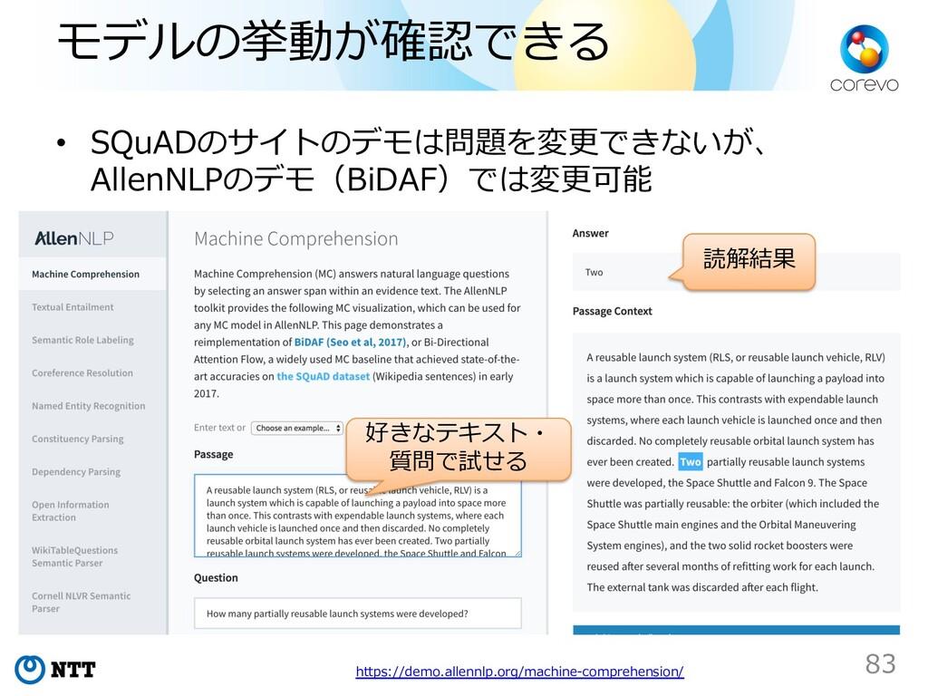 モデルの挙動が確認できる • SQuADのサイトのデモは問題を変更できないが、 AllenNL...