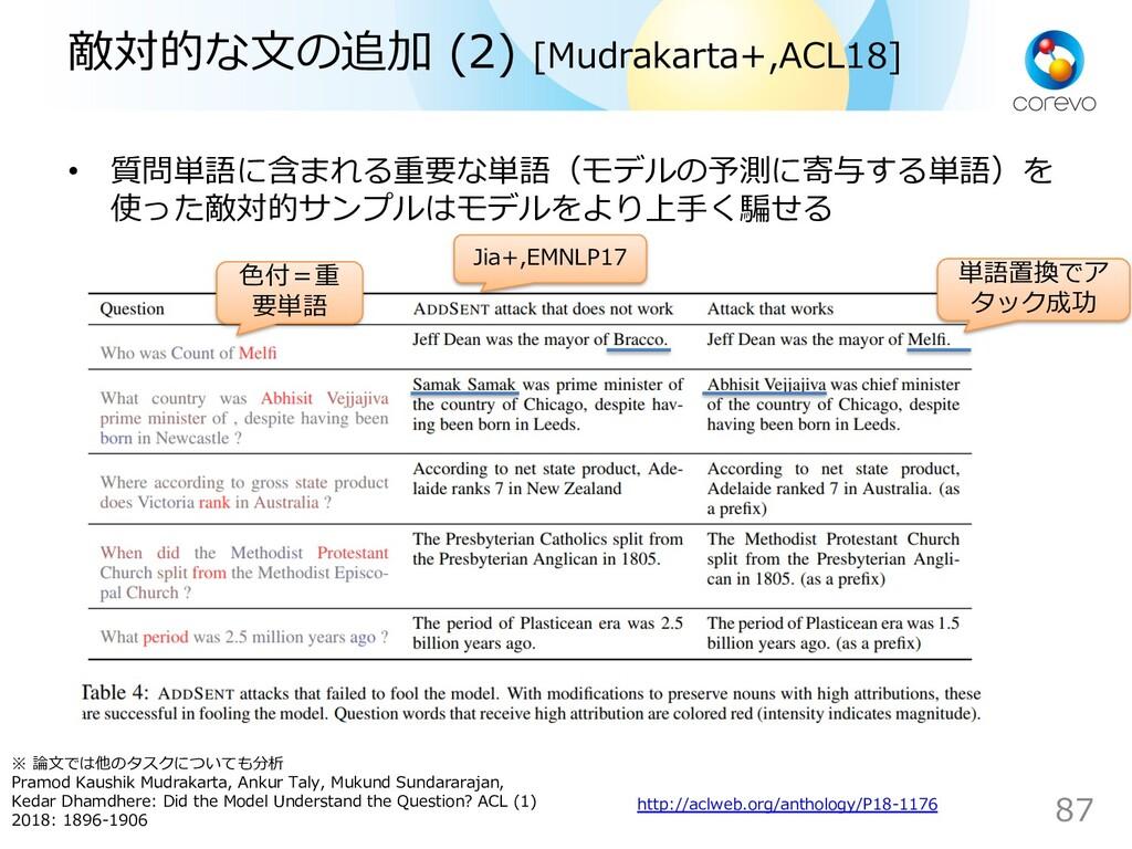 敵対的な⽂の追加 (2) [Mudrakarta+,ACL18] • 質問単語に含まれる重要な...