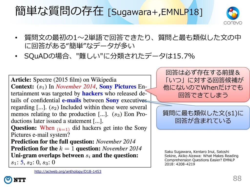 簡単な質問の存在 [Sugawara+,EMNLP18] • 質問⽂の最初の1〜2単語で回答で...