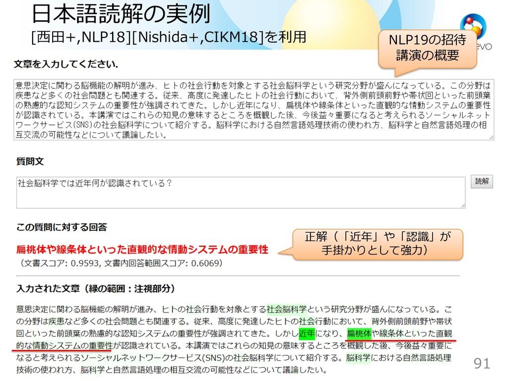 ⽇本語読解の実例 [⻄⽥+,NLP18][Nishida+,CIKM18]を利⽤ NLP19の...