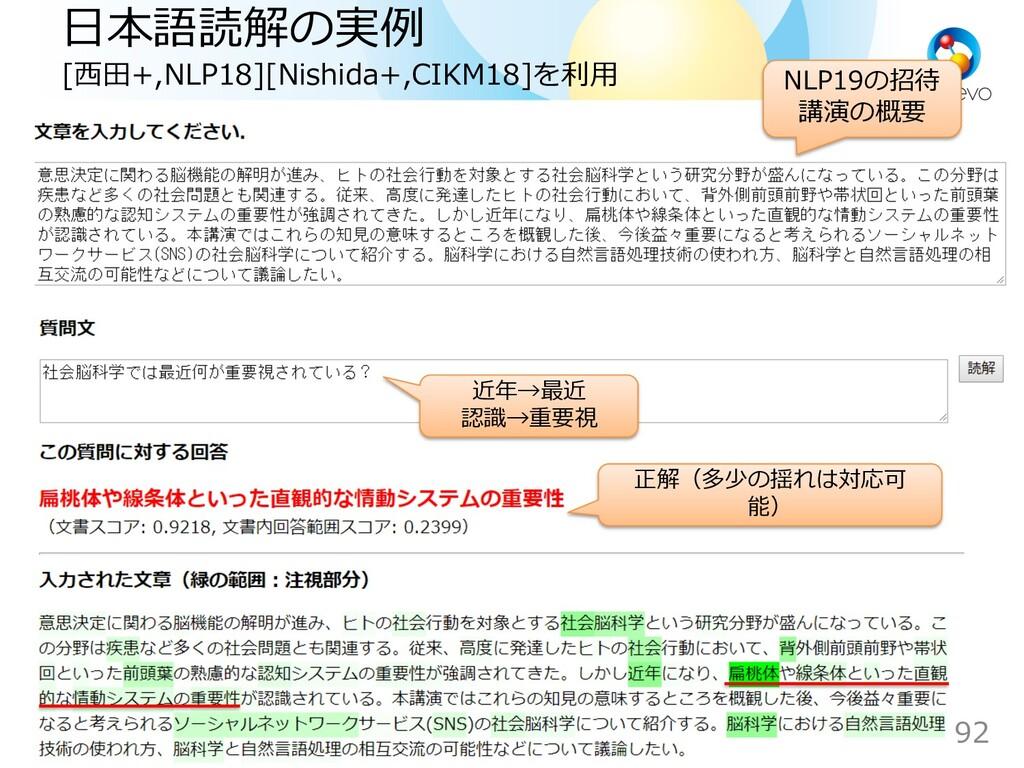 ⽇本語読解の実例 [⻄⽥+,NLP18][Nishida+,CIKM18]を利⽤ 正解(多少の...