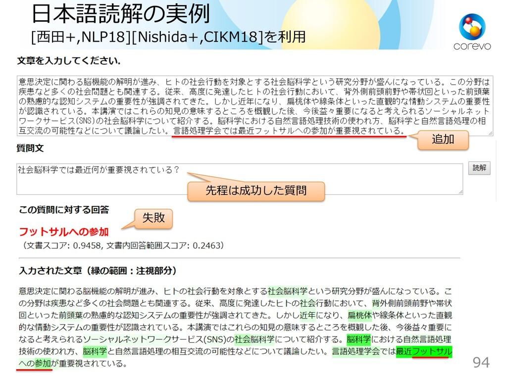 ⽇本語読解の実例 [⻄⽥+,NLP18][Nishida+,CIKM18]を利⽤ 追加 失敗 ...