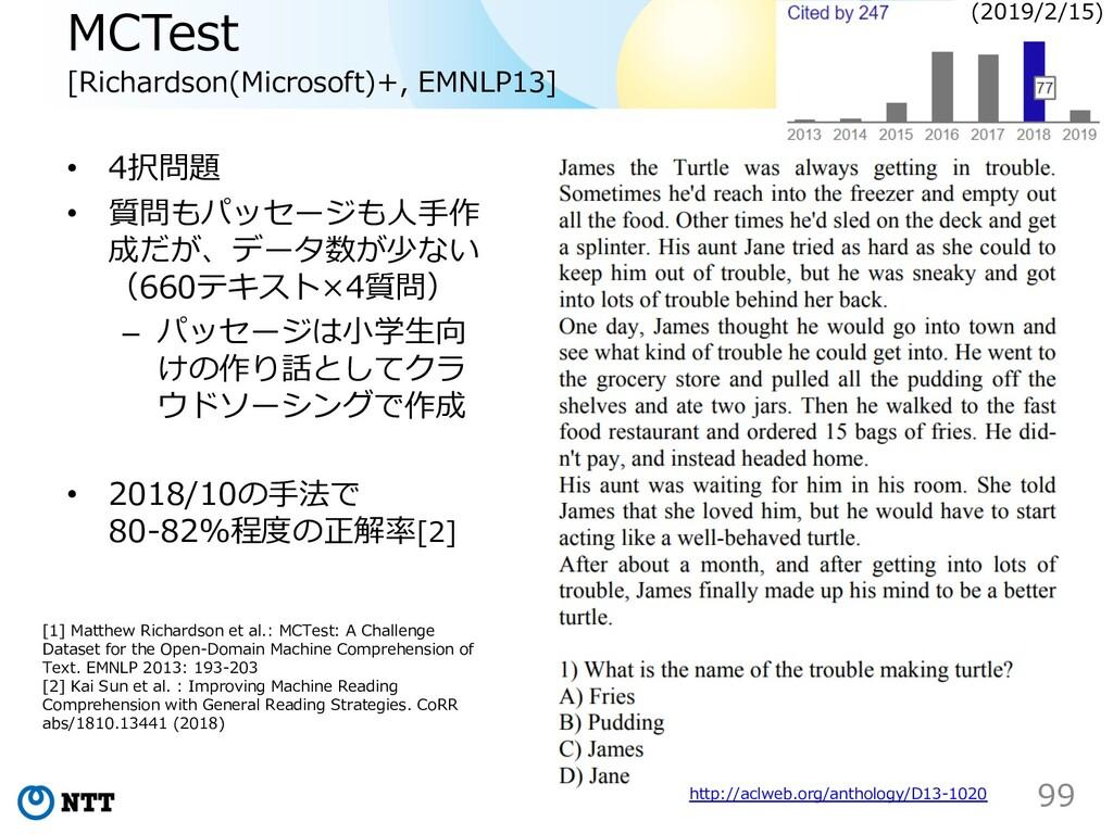 • 4択問題 • 質問もパッセージも⼈⼿作 成だが、データ数が少ない (660テキスト×4質問...