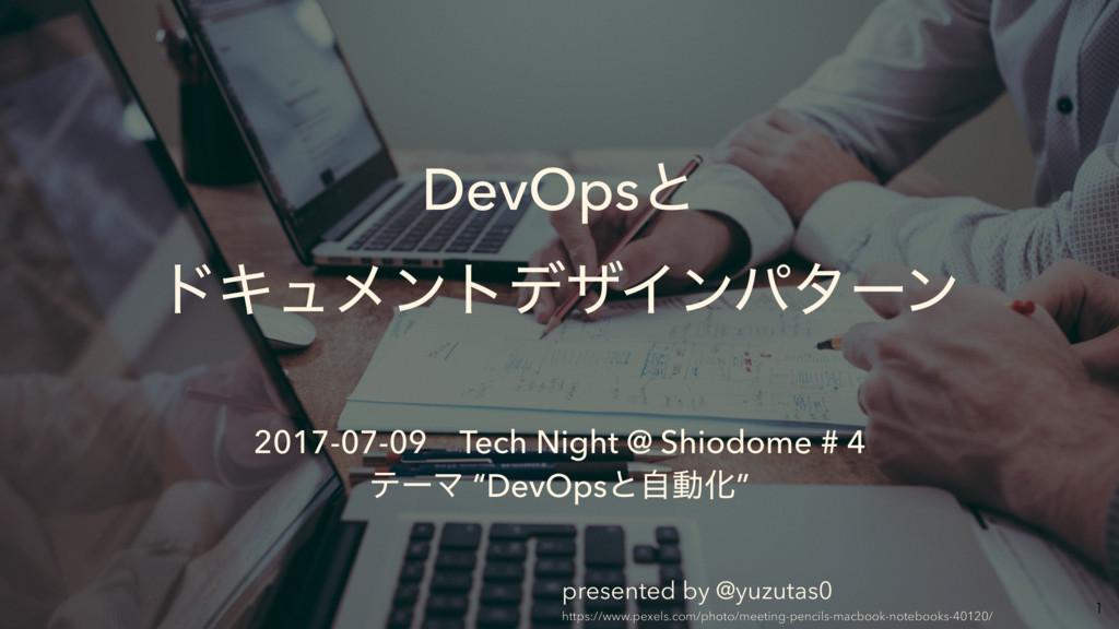 DevOpsͱ υΩϡϝϯτσβΠϯύλʔϯ  2017-07-09ɹTech Night...