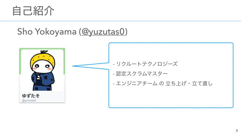 ɹࣗݾհ Sho Yokoyama (@yuzutas0)  - ϦΫϧʔτςΫϊϩδʔζ...
