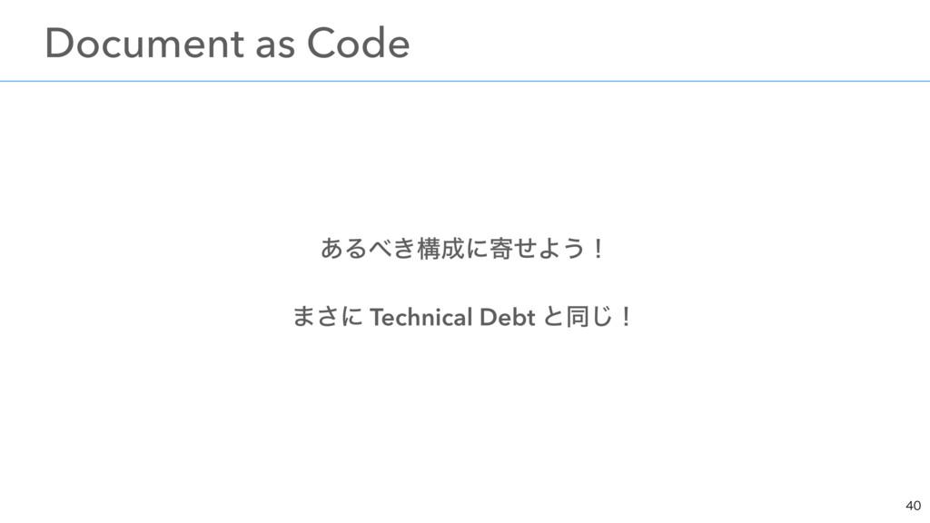 ͋Δ͖ߏʹدͤΑ͏ʂ ·͞ʹ Technical Debt ͱಉ͡ʂ ɹDocument ...