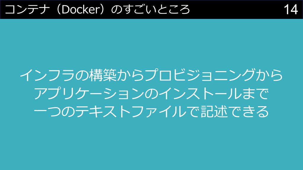 14 コンテナ(Docker)のすごいところ インフラの構築からプロビジョニングから アプリケ...