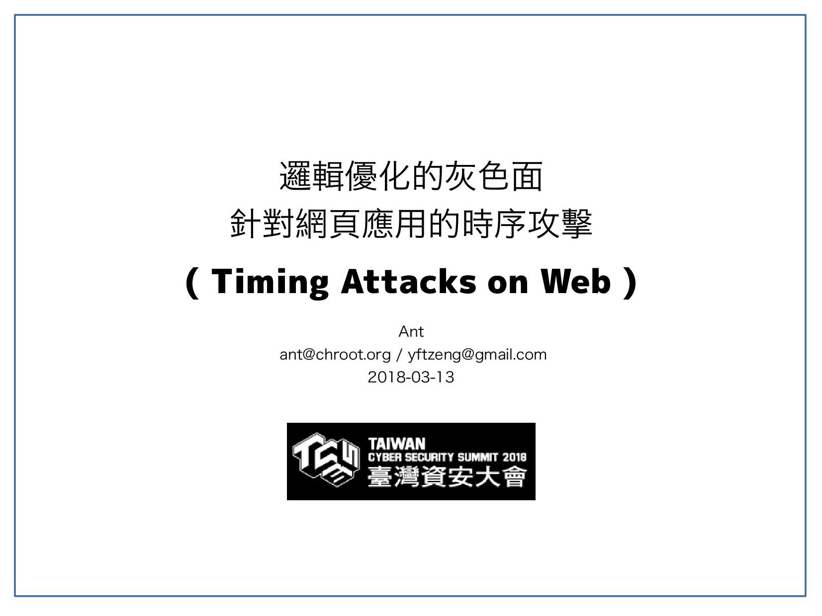 邏輯優化的灰色面 針對網頁應用的時序攻擊 ( Timing Attacks on Web ) ...