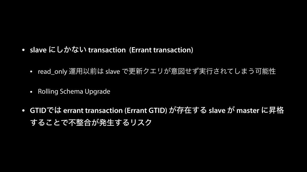 • slave ʹ͔͠ͳ͍ transaction (Errant transaction) ...