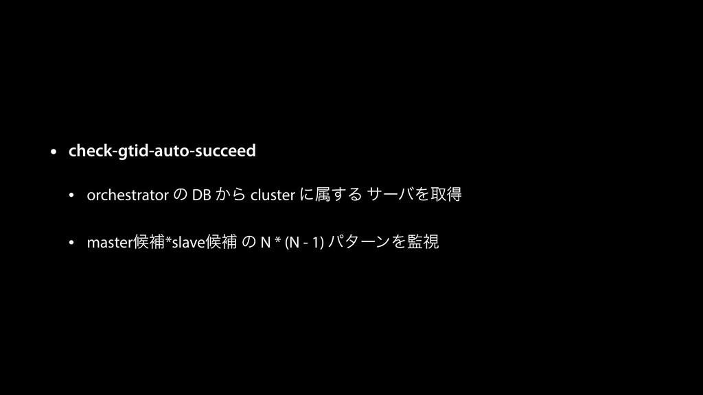 • check-gtid-auto-succeed • orchestrator ͷ DB ͔...