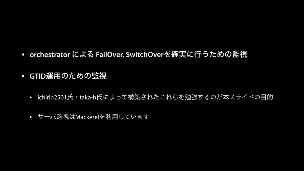 • orchestrator ʹΑΔ FailOver, SwitchOverΛ࣮֬ʹߦ͏ͨΊ...