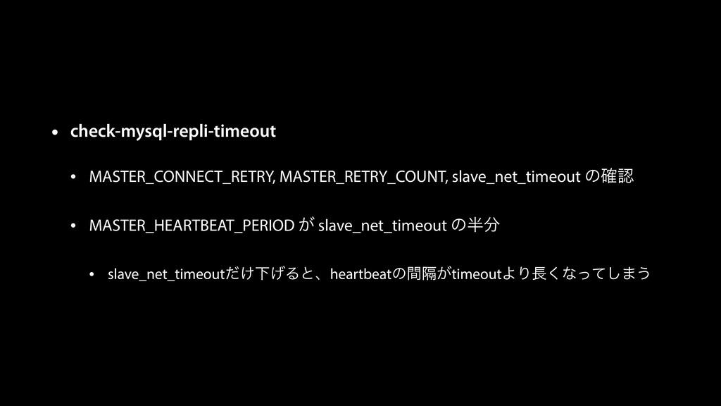 • check-mysql-repli-timeout • MASTER_CONNECT_RE...