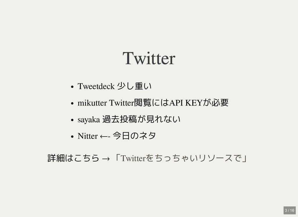 Twitter Twitter Tweetdeck 少し重い mikutter Twitter...
